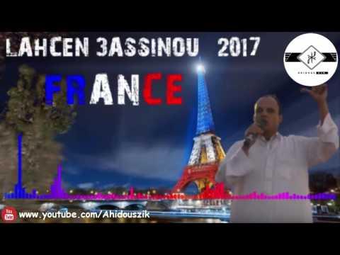 """3ASSINOU LAHCEN FRANCE"""" 3SSINOU LAHCEN 2107"""" FRANSA"""" جديد لحسن عسينو  فرنسا  ► SUDEST MUSIC AMAZIGH"""
