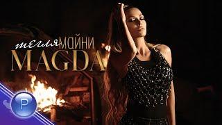 MAGDA - TEGLYA MAYNI / Магда - Тегля майни, 2019