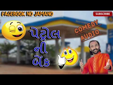 Sairam Dave  Petrol Ni Bank New Gujarati Jokes 2016