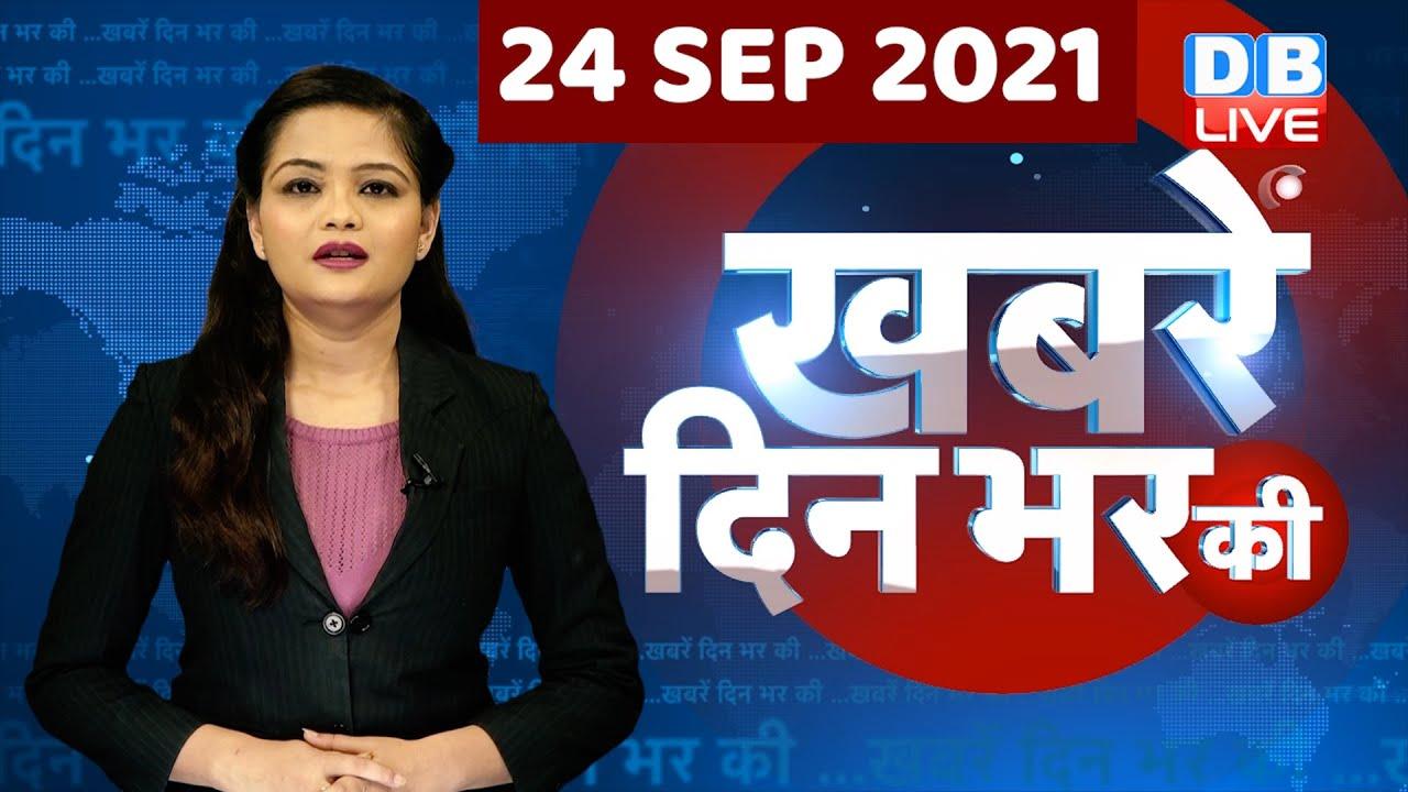 Download din bhar ki khabar   news of the day, hindi news india   top news  latest news  pm modi  #DBLIVE