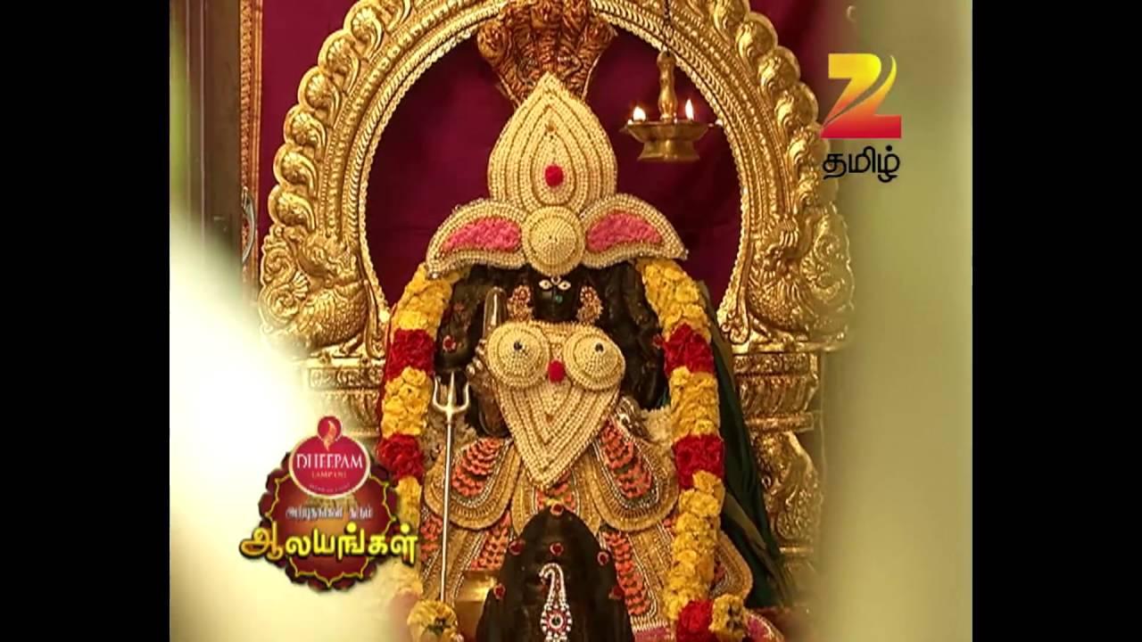 Arputham Tharum Alayangal - Tamil Devotional Story - Epi  714 - Zee Tamil TV Serial - Webisode