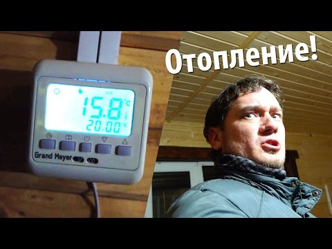 Электро отопление | Тест при -10 градусном морозе