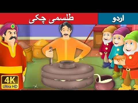 طلسمی چکی | Salty Sea in Urdu | Urdu Story | Urdu Fairy Tales
