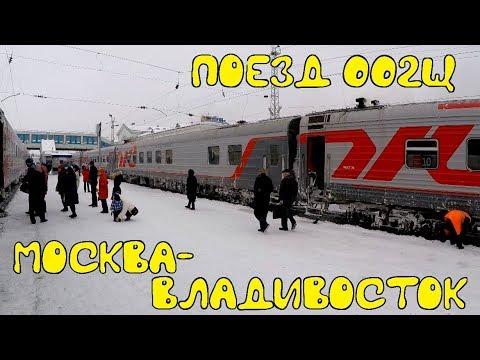 Поездка на поезде 002Щ Москва-Владивосток из Москвы в Пермь