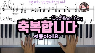 축복합니다 (셔플, Shuffle) - God bless you