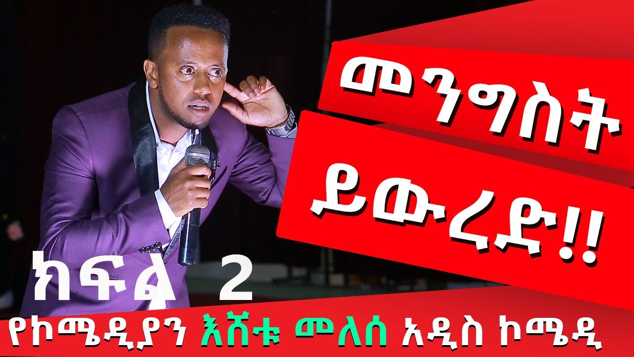 Eshetu Melese New Comedy About The  Government
