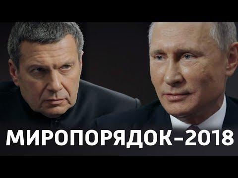МИРОПОРЯДОК 2018. ПРЕМЬЕРА.