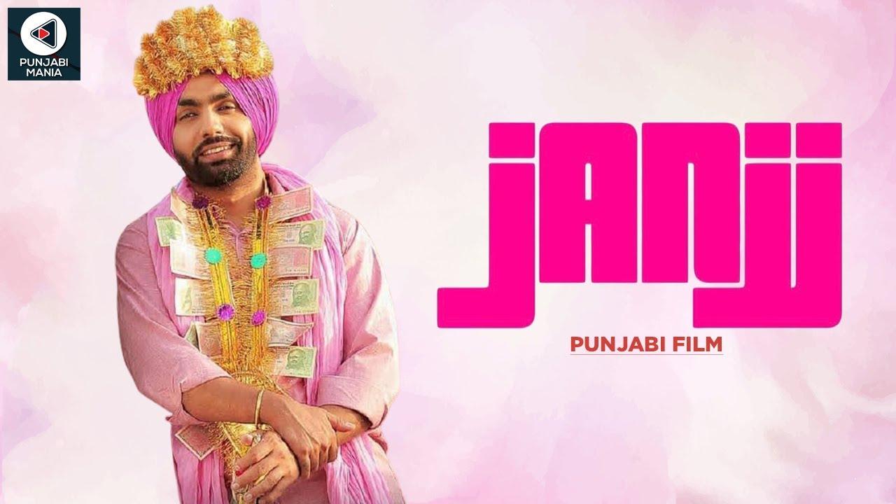 Janjj (Punjabi Movie) | Ammy Virk | Jagdeep Sidhu, Gurpreet Palheri | Official Trailer, Release Date