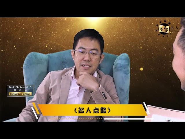 【商海名人访】#20 名人嘉宾- Samuel Law Yi Soon