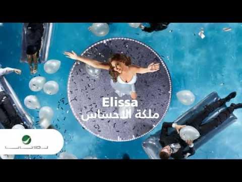 Elissa ... Maliket El Ehsas  - With Lyrics   إليسا ... ملكة الاحساس -  بالكلمات