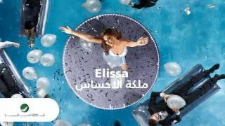 Elissa ... Maliket El Ehsas  - With Lyrics | ????? ... ???? ??????? -  ????????
