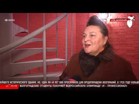 Новости Волгограда и Волгоградской области 13 01 20