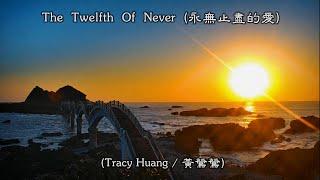 The Twelfth of Never / 永無止盡的愛  (Tracy Huang / 黃鶯鶯) (4K 5.1聲道) (中文翻譯)