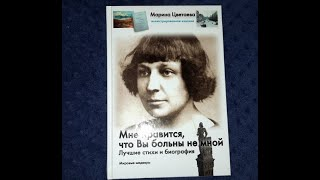 М. И.  Цветаева