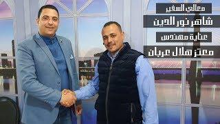 زيارة السفير شاهرنورالدين لمقر الشركة المصرية MA بالاسكندرية 01061760355