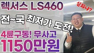 렉서스 LS460 중고차 추천 매물 1150만원 [완전…