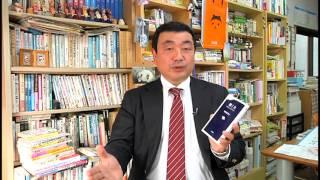ぼっけぇTv 山田浩三さん オススメの本