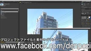 基礎から始めるAfter Effects 20-1 (コピースタンプ1 余分な電線を消してみる) thumbnail