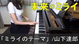 未来のミライ 主題歌 ミライのテーマ 山下達郎 細田守 Mirai No Mirai Mirai No Theme [ピアノ]