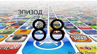 Лучшие игры для iPhone и iPad (88)
