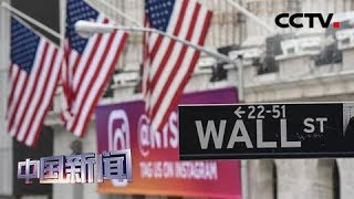 [中国新闻] 关注中美经贸摩擦 美联储主席鲍威尔讲话暗示即将降息 | CCTV中文国际