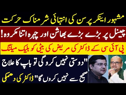 Pakistani Anchor person story || News About PIC Doctor And A Daughter Of A Patient ||Mehreen Sibtain