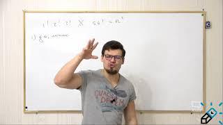 Сложная задач про факториалы. Подготовка к 19 заданию из ЕГЭ по математике