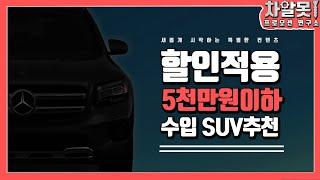 """""""진짜 국산 SUV보다 살만해요?!""""…"""