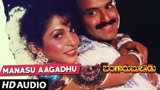 Bangaru Bullodu Songs - Manasu Aagadu -  Balakrishna | Ramya Krishna | Telugu Old Songs