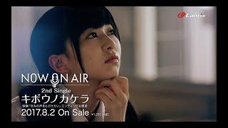 NOW ON AIR セカンドシングル「キボウノカケラ」Music Video(Short Size)