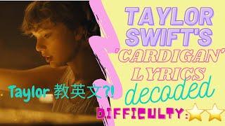 Taylor Swift's 'Cardigan' lyrics?! Taylor Swift教英文?!