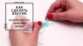 Как сделать бантик. Онлайн курс Grasser по пошиву нижнего белья. Открытый урок