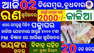 Pm kisan yojana 6th 7th money …