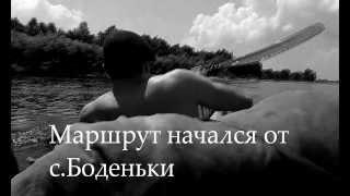 Водный поход на байдарках по реке Десна, село Боденьки(Карта похода на байдарках: https://maps.google.com.ua/maps/ms?msid=208019511268107935581.0004e0b54c10813c107bd&msa=0 Поход выходного ..., 2014-02-18T21:49:35.000Z)