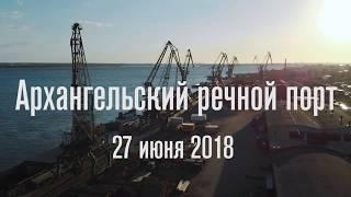 Gambar cover Архангельский Речной Порт