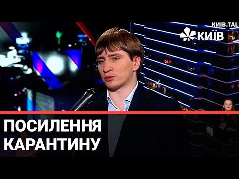 Телеканал Київ: Чи готова Київська міська влада посилити карантин?
