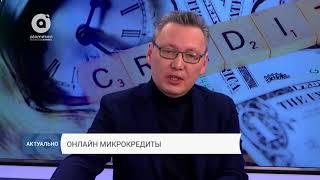 видео Казахстанские потребители онлайн-микрокредитования