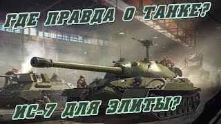 ИС-7 ОПЕРАЦИЯ ЛЕТО: ГДЕ ПРАВДА О ТАНКЕ в War Thunder?