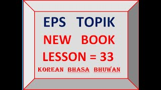 EPS  TOPIK  NEW  BOOK  33       #koreanbhasabhuwan