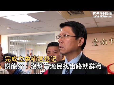 完成立委補選登記 謝龍介:沒幫農漁民找出路就辭職