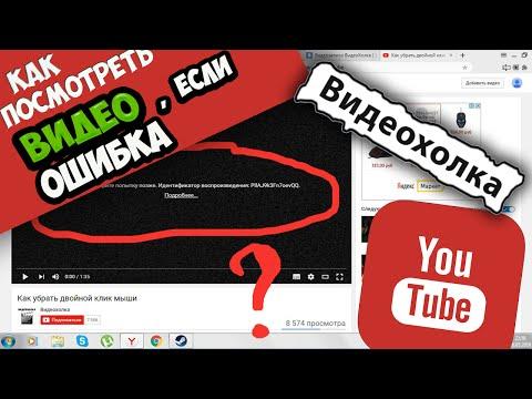 Как посмотреть видео на YouTube, если ошибка воспроизведения
