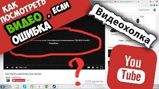 Как посмотреть видео на YouTube, если ошибка воспроизведения(Видеоурок о том, как посмотреть видео на YouTube, если ошибка воспроизведения. Подпишись на новые уроки ▻ -..., 2016-08-25T16:00:01.000Z)