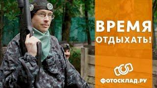 Время отдыхать| Фотосклад.ру