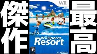 10年前に発売した「Wiiスポーツリゾート」とかいう任天堂の神作を本気でやってみた。【Wii Sports Resort】