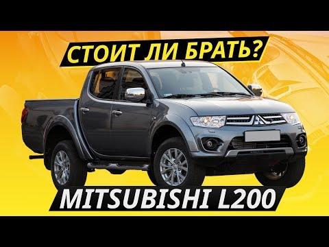 Про надежность Mitsubishi L200   Подержанные автомобили