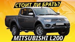 Про надежность б/у Mitsubishi L200 4 поколения