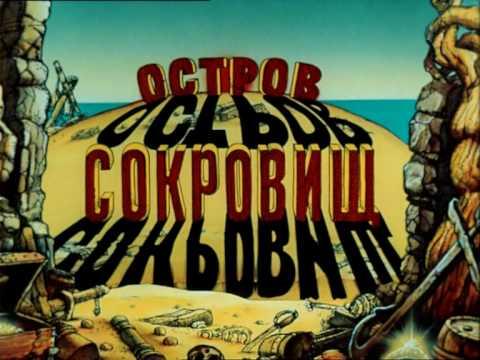 Treasure Island / Остров Сокровищ 1/9 (1988, uncut, Part 1) - English Subtitles