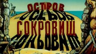 Treasure Island / Остров Сокровищ 1/9 (1988, uncut, Part 1) - English Subtitles