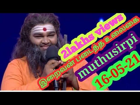 Download இறைவன் படைத்த உலகை எல்லாம் முத்துசிற்பி ||16-05-21 episode||iraivan padaitha || muthusirpi
