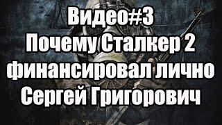 видео GSC — СТАЛКЕР 2 БУДЕТ